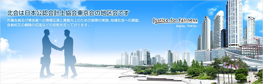 北会は日本公認会計士協会東京会の地区会です